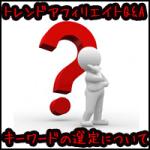 トレンドアフィリエイトQ&A〜キーワードの選定について