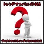 ブログやサイトのインデックスとは!?検索エンジンに登録せよ!!
