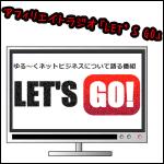 Team LET'S GOコンサル生ショーゴさんがラジオにゲスト出演!!