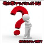 コンサル生の疑問・・・特化型ブログ 作り方のコツって何ですか?