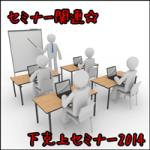 アフィリエイト 下克上 2014 セミナーin大阪の講師をしてきました♪