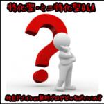 特化型ブログ編Q&A~ミニ特化型は無料ブログ?独自ドメイン!?