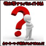 下克上アフィリエイト2014〜ミニ特化型ブログのネタ選定が分かりません・・・