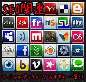 ソーシャルブックマーク