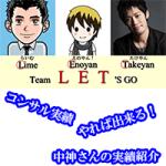 Team LET'S GOコンサル生の中神さんが月収10万円を達成しました。