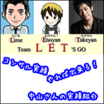 Team LET'S GOコンサル生の中山さんが月収10万円を達成しました。