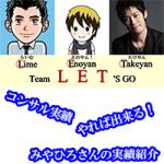 Team LET'S GOコンサル生いみやひろさんが月収10万円を達成しました。