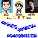 Team LET'S GOコンサル生スネイクさんが月収10万円を達成しました。