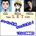 Team LET'S GOコンサル生Tさんが月収300万円を達成しました。