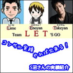 Team LET'S GOコンサル生S沼さんが月収10万円を達成しました。
