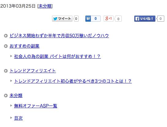 スクリーンショット(2013-12-08 17.36.49)
