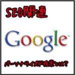 パーソナライズド検索をオフにすることで正確な検索順位を把握する
