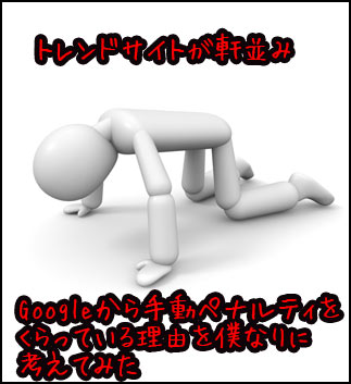 Google手動ペナルティ