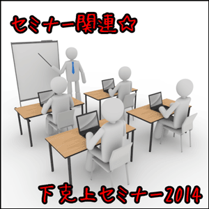 下克上セミナー2014