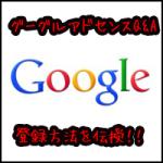 グーグルアドセンスの審査方法と登録にかかる時間とは!?