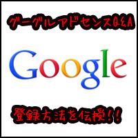 グーグルアドセンスの登録方法