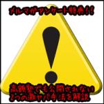 【えのやん!】メルマガアンケート特典〜高額塾でも公開されない2つの手法!!