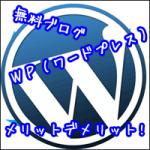 無料ブログと独自ドメインでワードプレス運用のどっちがおすすめなのか?