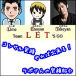 Team LET'S GOコンサル生のラボさんが月収10万円を達成しました。