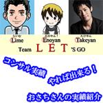 Team LET'S GOコンサル生のおさちさんが月収10万円を達成しました。