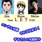 Team LET'S GOコンサル生のザキさんが月収50万円を達成しました。