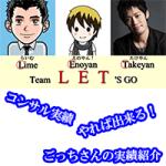 Team LET'S GOコンサル生のごっちさんが月収10万円を達成しました。