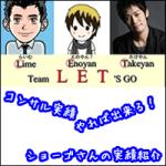Team LET'S GOコンサル生のショーゴさんが月収10万円を達成しました。