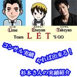 Team LET'S GOコンサル生の杉本さんが月収10万円を達成しました。