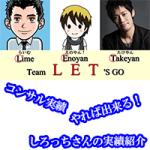 Team LET'S GOコンサル生しろっちさんが月収10万円を達成しました。